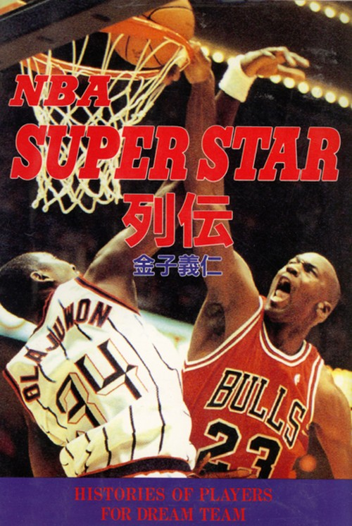 NBA SUPER STAR列伝