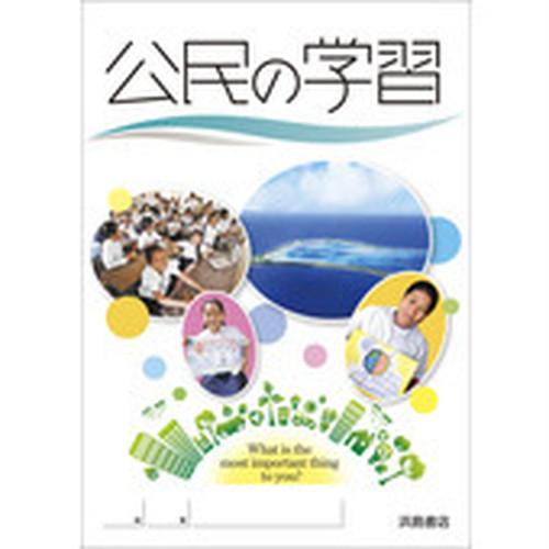 浜島書店 公民の学習 問題集本体と学習ノートつき 別冊解答なし 別冊解答なし 新品