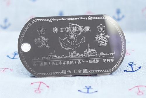 【駆逐艦「吹雪」(特Ⅰ型)】ドックタグ・アクセサリー/グッズ