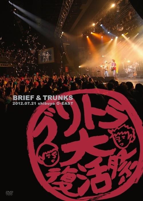 DVD「ブリトラ大復活祭2012」