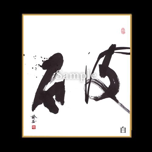 【色紙】オーダー書作品 (書)