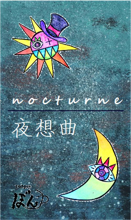 夜想曲 nocturne 100g