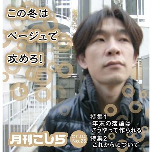 「月刊こしら」Vol.25