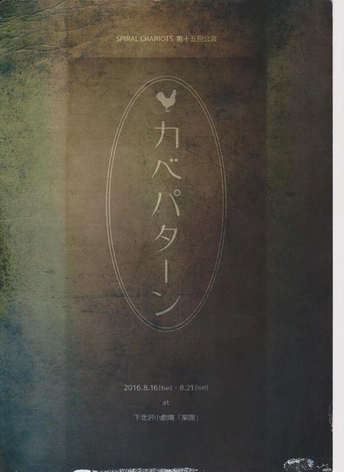 《カベパターン》公演DVD
