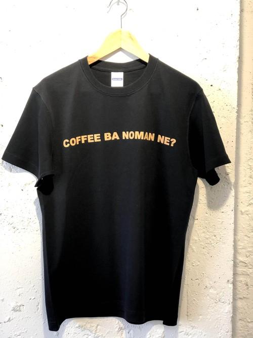 【送料無料】コーヒーば飲まんね?発泡インク Tシャツ①