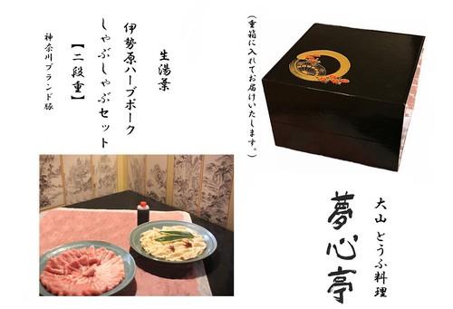 【重箱入り】〜冷凍チルドでお届け〜 伊勢原ハーブポークと生湯葉のしゃぶしゃぶセット(3人前)