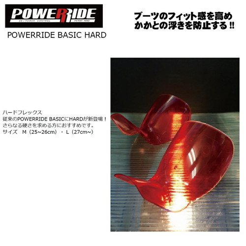 POWER RIDE HARD ClearRed ハード パワーライド フィット ブーツタン