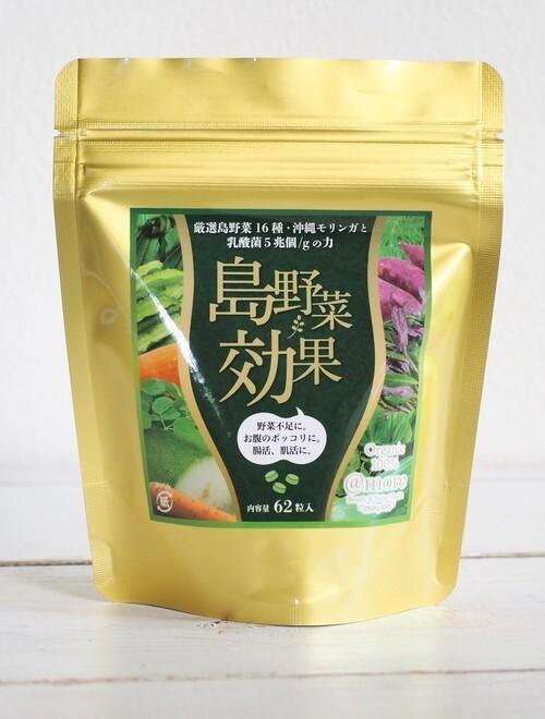 【モニター商品】島野菜効果 (島野菜16種×モリンガ×5兆個の乳酸菌)