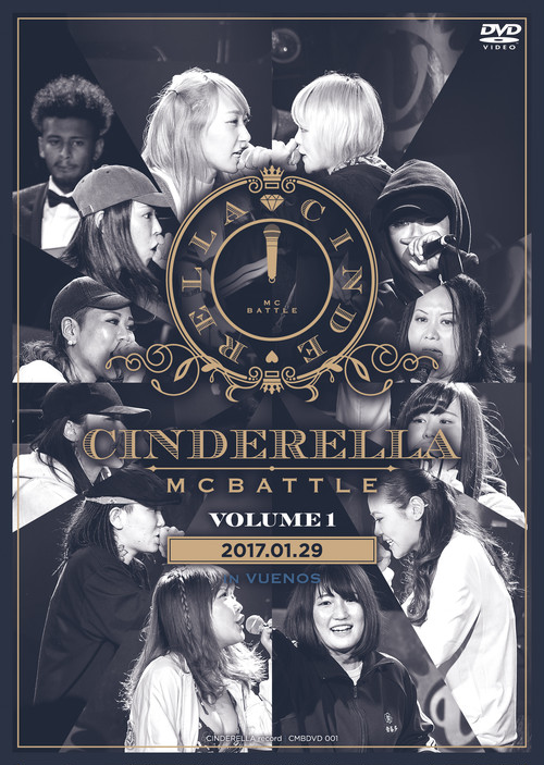 CINDERELLA MCBATTLE VOL1 -2017 1.29- 完全収録DVD