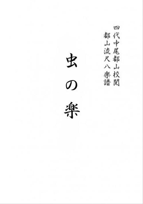 T32i328 虫の楽(尺八/久本玄智/楽譜)