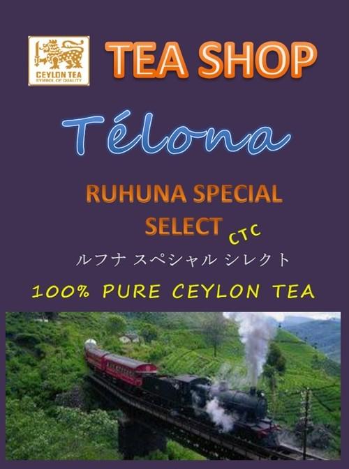 CEYLON RUHUNA SPECIAL SELECT CTC セーロン ルフナ スペシャル シレクト CTC 100g