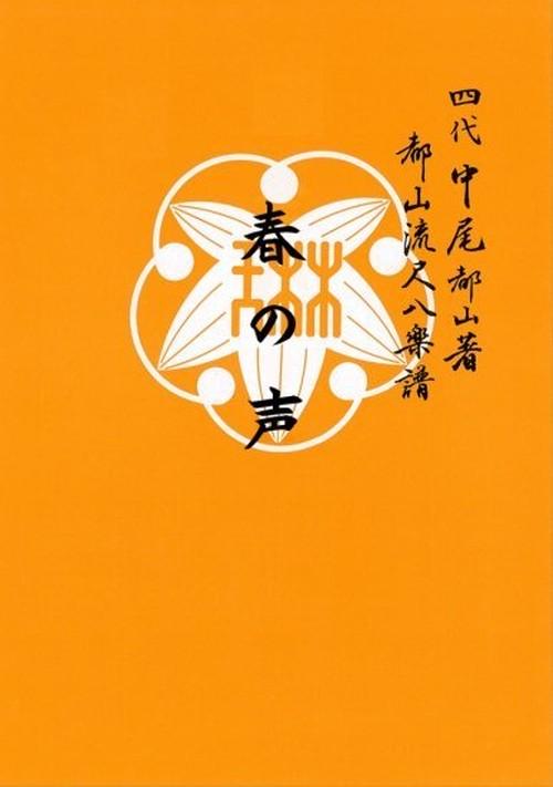 T32i348 春の声(尺八/津田青寛/楽譜)