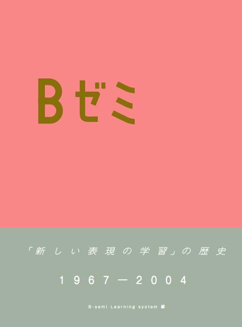 Bゼミ 「新しい表現の学習」の歴史 1967-2004