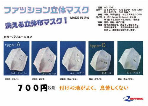 洗えるマスク ユニフォーム素材で作った 柔らかい付け心地で息苦しくないマスク