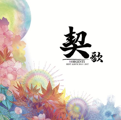 Best Album「契歌」