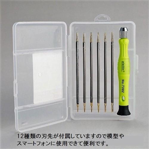 ◆カセットタイプ交換式ねじ回しセット、刃先12種類セット 模型、スマートフォン、眼鏡などに使用できます。