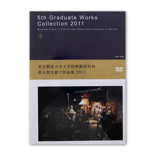 DVD 東京藝術大学大学院映像研究科 第五期生修了作品集2011