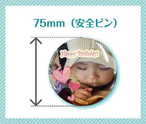 75mm缶バッジ(安全ピン)