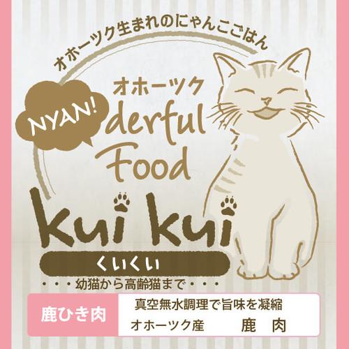 """オホーツク""""NYAN""""derful food kuikui《鹿ひき肉》"""