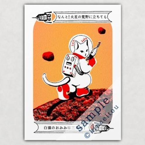 A4ポスター - なんと三角 火星探検 - 金星灯百貨店