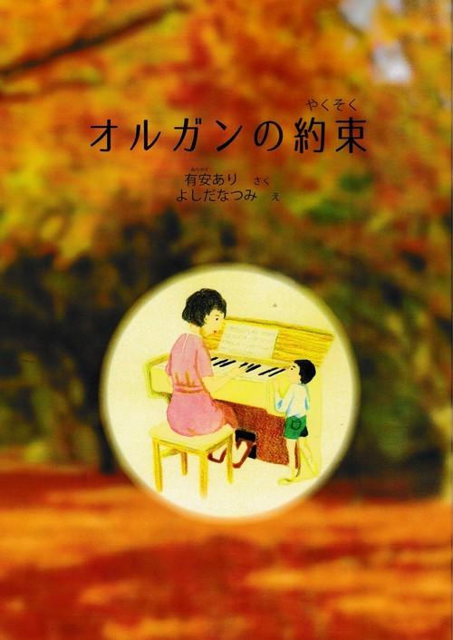 CD付き絵本「オルガンの約束」