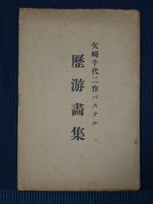 [画集] 矢崎千代二作パステル歴遊画集 昭和2年発行