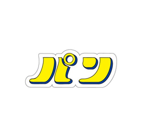 「パン」ロゴステッカー(イエロー)