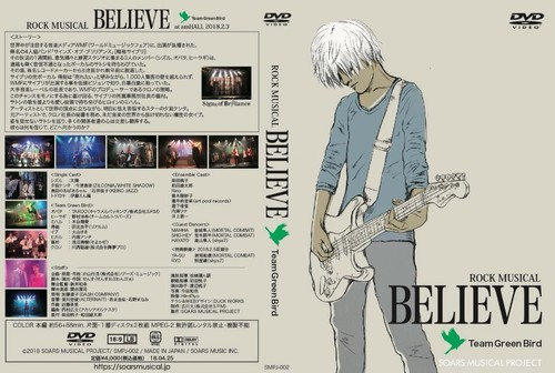 BELIEVE GreenBird DVD