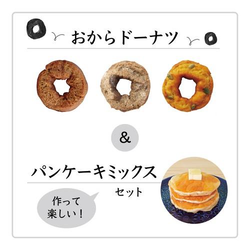 【B②‐焼菓子】人気のキャラメルラスク & 作って楽しいパンケーキミックスセット