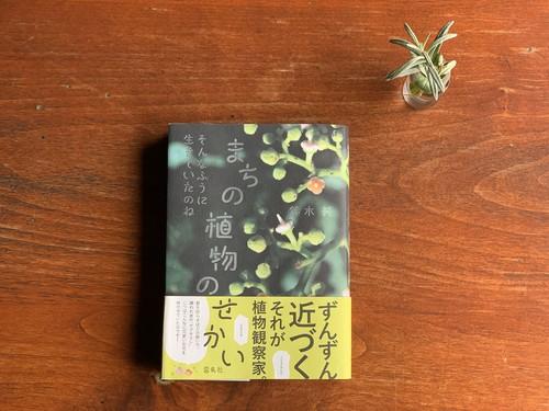 散歩と読書の秋に『そんなふうに生きていたのね まちの植物のせかい』