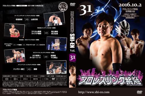 DVD vol31(2016.10/2 世界館大会)