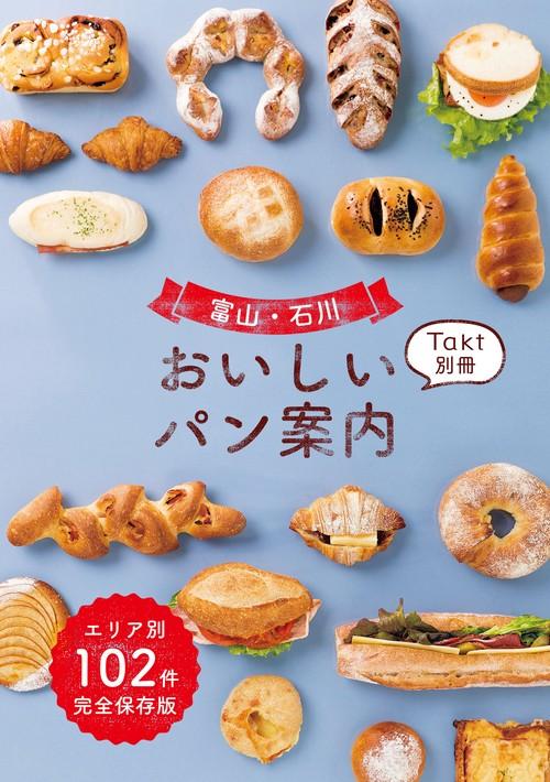 富山・石川 おいしいパン案内