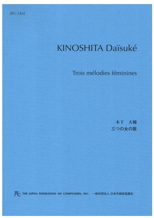 K34i91 三つの女の歌(ソプラノまたはメゾソプラノ,ピアノ/木下大輔/楽譜)