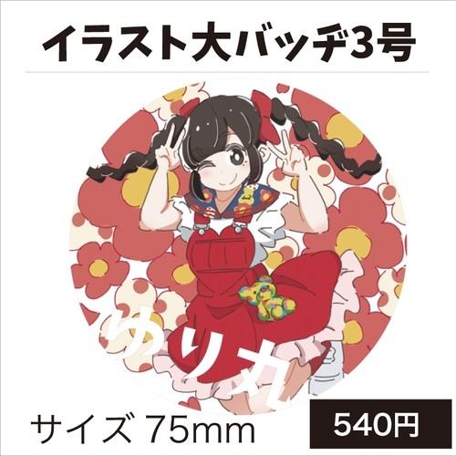 【平野友里(ゆり丸)】イラスト大バッヂ3号