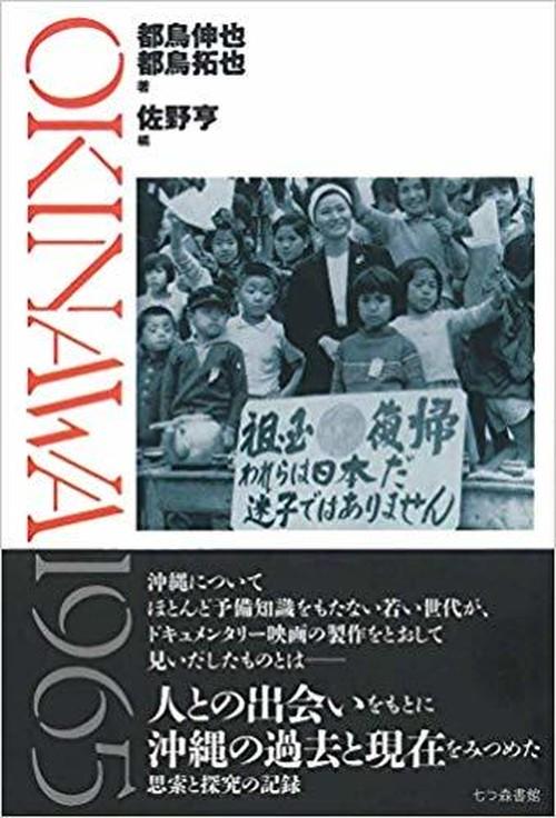 OKINAWA 1965 単行本(ソフトカバー)