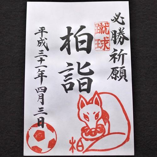 【4月3日】蹴球朱印・柏詣(通常版)