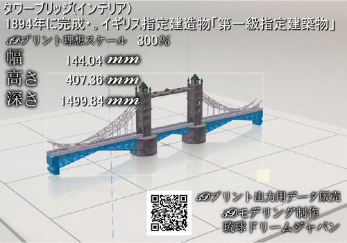 インテリア「タワーブリッジ」3Dプリント用データ