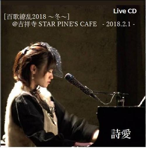 【 LiveCD第1弾】2018.2.1百花繚乱2018〜冬〜@吉祥寺STAR PINE'S CAFE