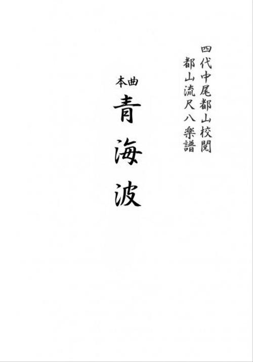 T32i025 SEIGAIHA(shakuhachi/N. Tozan Ryuso /Full Score)