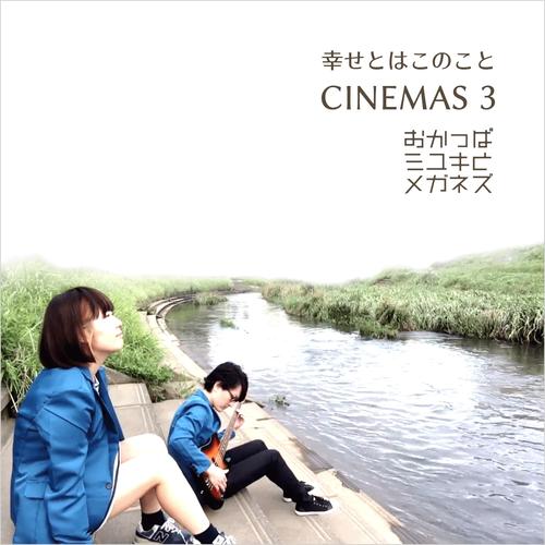 【アルバムCD】CINEMAS 3「幸せとはこのこと」