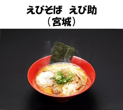 【2食入り】海老鶏白湯そばsio(送料込)