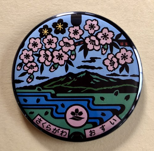マンホール 【バッチ】 茨城県桜川市 桜川と筑波山