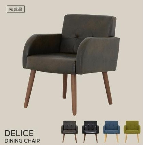 DELICE(デリース) ダイニングチェアー(56cm幅) 4色展開