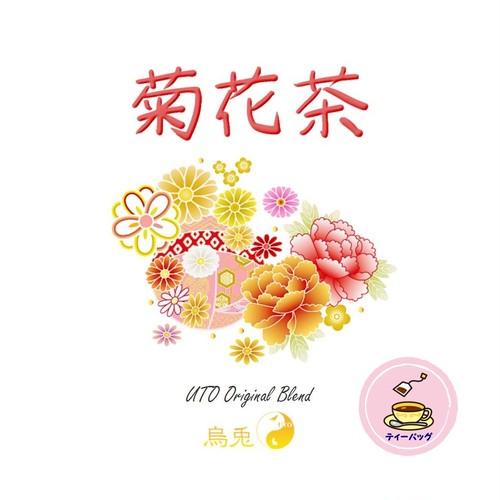 ベースのお茶が選べる 菊花茶(ティーバッグタイプ)