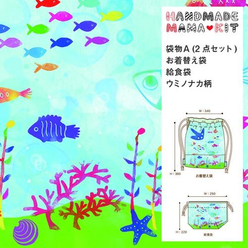 袋物A(2点セット)ウミノナカ柄【HMK-FA2-011】