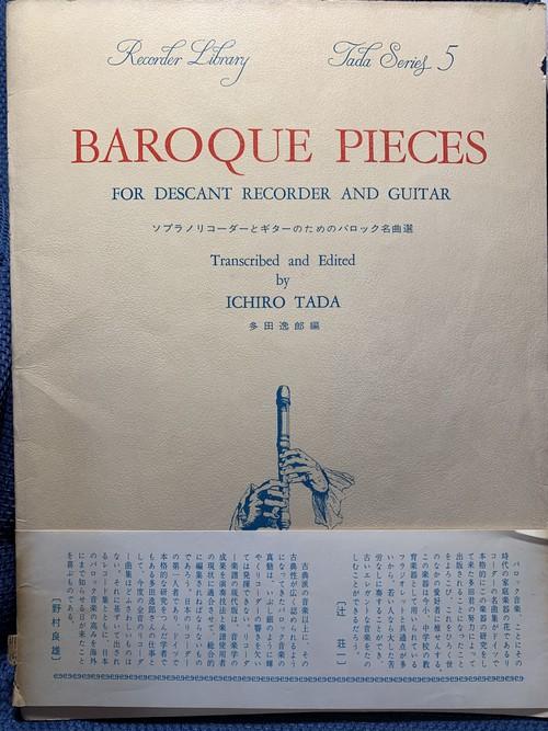 Recorder Library Tada Series 5 ソプラノリコーダーとギターのためのバロック名曲選【著者:多田免郎】出版社:全音楽譜出版社 1998年
