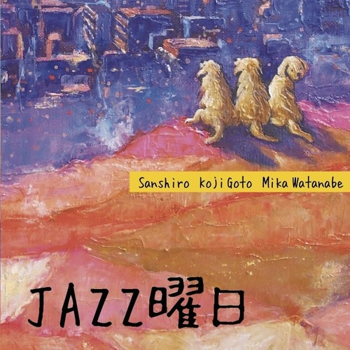 Jazz曜日