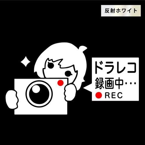 ドライブレコーダー録画中 カッティングステッカー 女の子(反射ホワイト) 光にあたるとピカッと反射する夜間対応タイプ ds01girl-sr