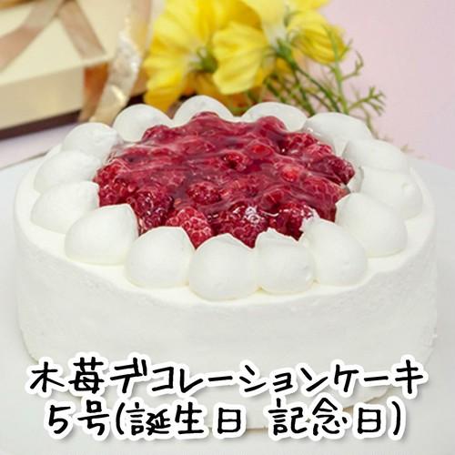 木苺デコレーションケーキ 5号 (誕生日 記念日 生クリーム)