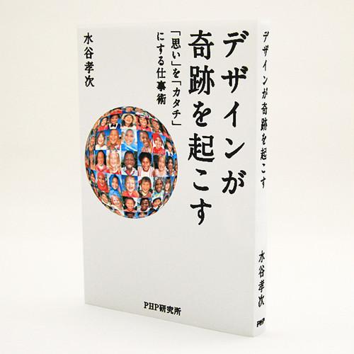 【書籍】デザインが奇跡を起こす 「思い」を「カタチ」にする仕事術